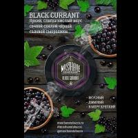Must Have Black Currant (Черная смородина) 125 гр.